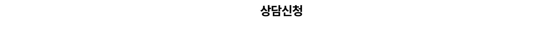 상담신청 페이지 타이틀